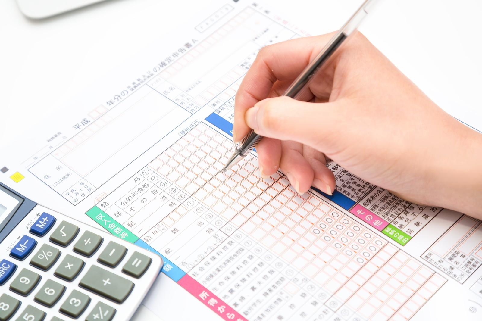 【仕事を辞めたい人必見】退職後にかかるお金③税金